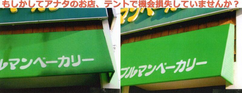 大阪発 1/10のコストで店舗用テントを新品同様レベルにまで復活させるクリーニング法