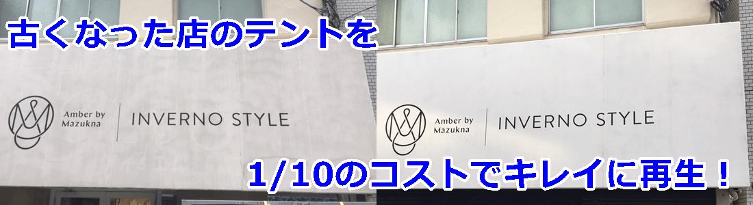 張替え不要 大阪の店舗用テント格安復活クリーニング|トリプルエス